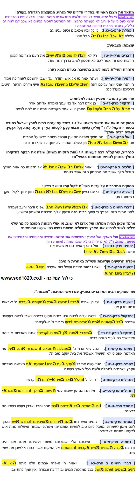 """רמזים על מפלת אובאמה מעשרות פסוקים בתנ""""ך"""