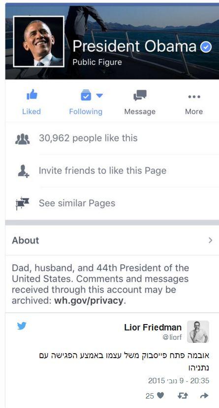 אובמה פתח פיסבוק