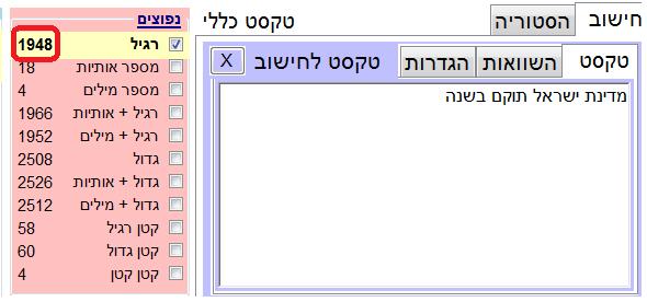 מדינת ישראל-1