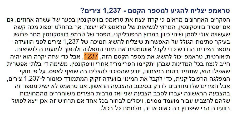 טראמפ 1237