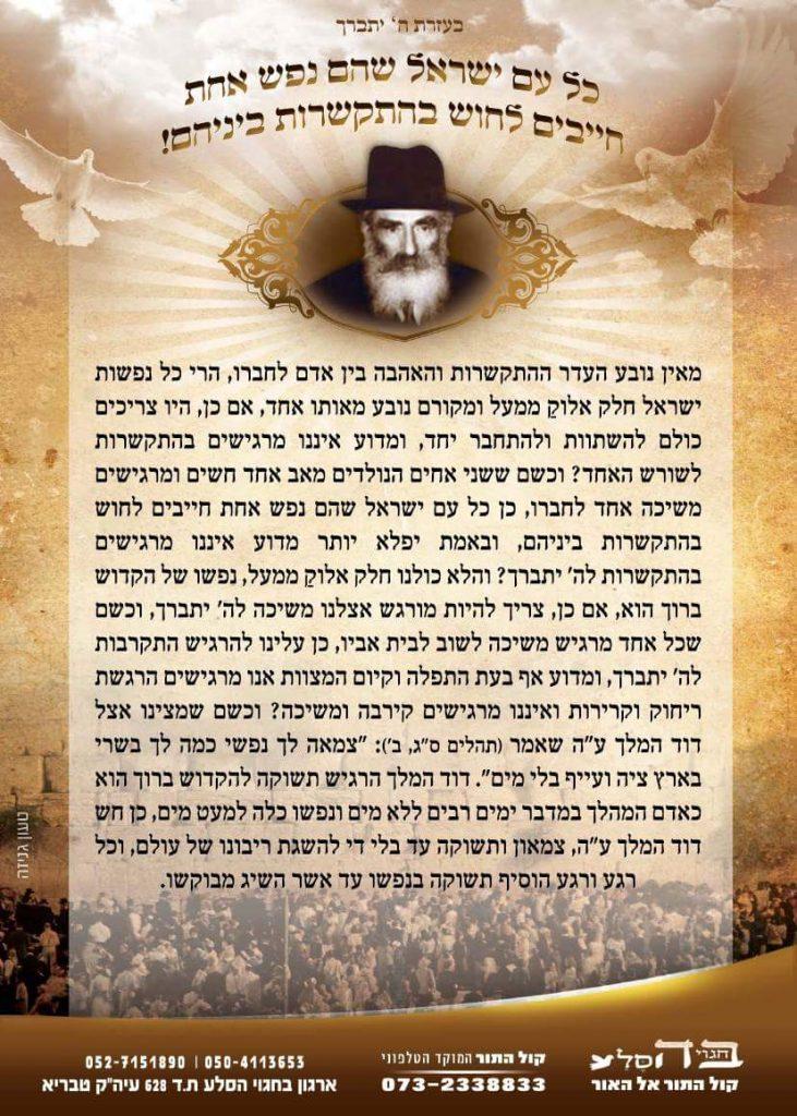 כל עם ישראל- הם נפש אחת- חייבים להרגיש בהתקשרות בינהם