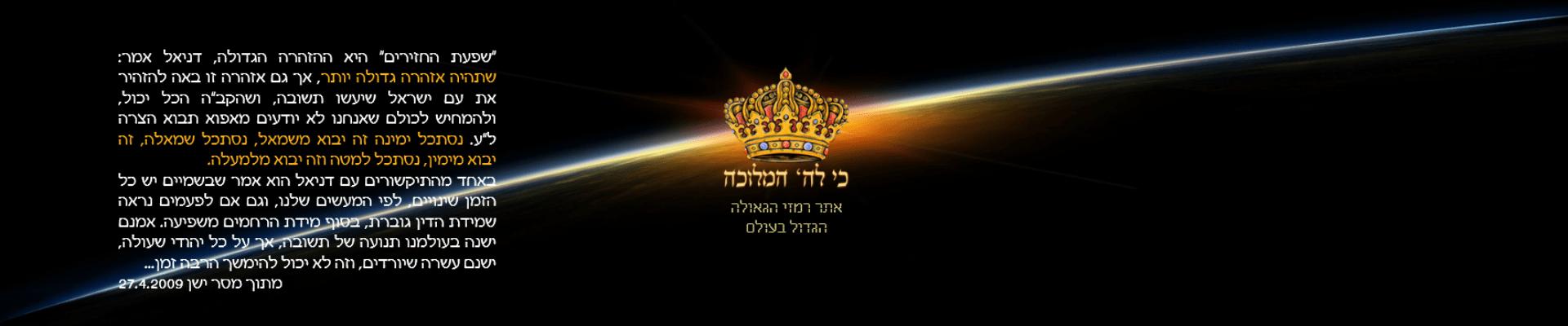 """תגית: דרכי הצניעות ומנהגי ישראל ע""""פ חז""""ל והפוסקים"""