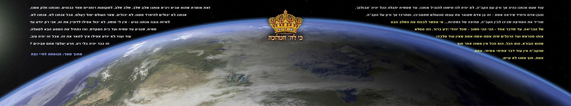 """מסרים מהשמים- עדות של  קצין צה""""ל שחוה  מוות קליני"""