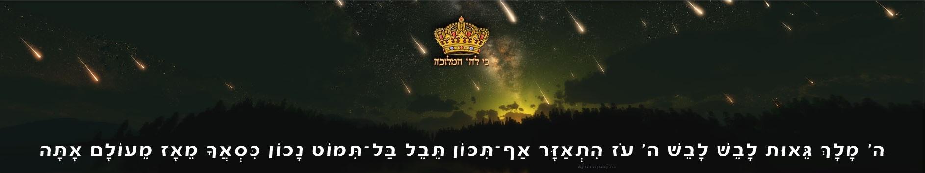 """יום הדין הגדול בעשרה בטבת  תשע""""ט- בית דין של מעלה ישבו בעשרה בטבת וידונו על כלל ישראל-  מצוה גדולה להפיץ"""